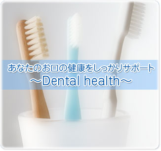 ���Ȃ��̂���̌��N����������T�|�[�g �`Dental health�`